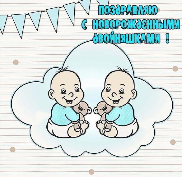 Открытки ко дню рождения близнецов