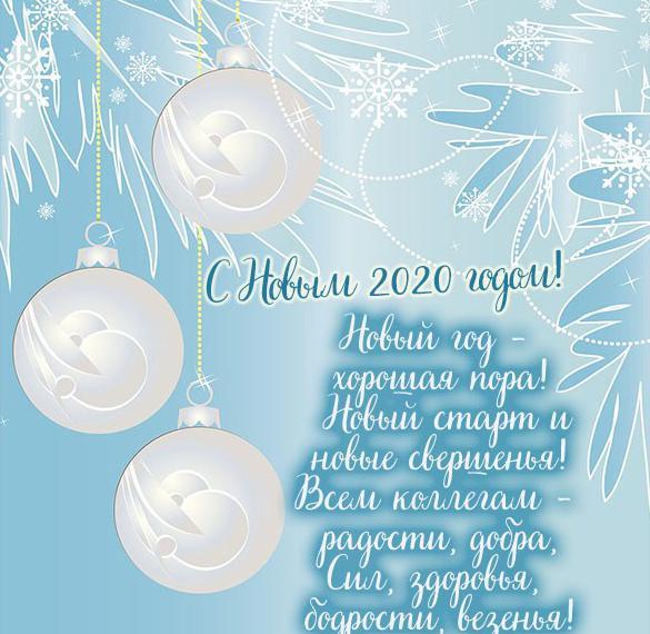 Открытка с Новым 2020 годом для коллег