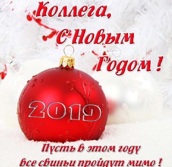Открытка с Новым Годом 2019 для коллег