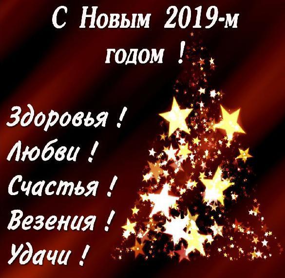 Открытка с Новым Годом 2019 со словами для организации