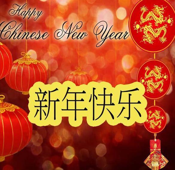 Открытка с Новым Годом на китайском языке