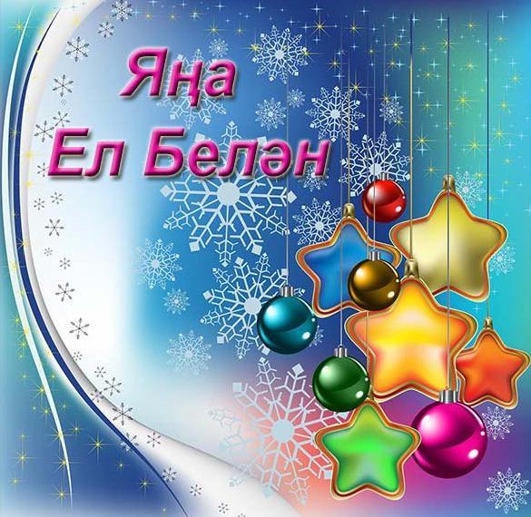Открытка с Новым Годом на татарском языке