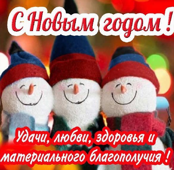 Открытка с Новым Годом со снеговиками