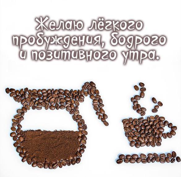 Открытка с утренним кофе утром