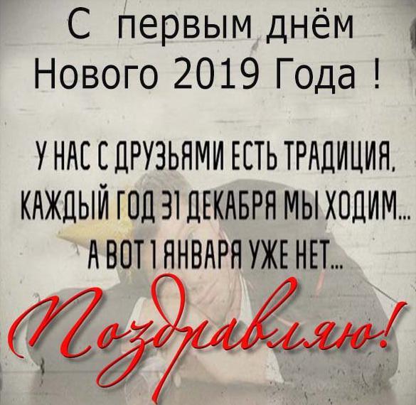 Открытка с первым днем нового 2019 года