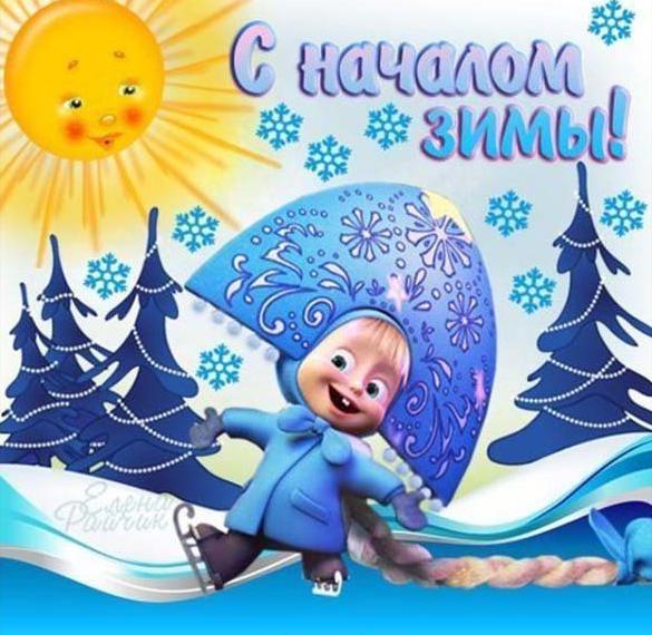 Красивая открытка с первым днем зимы
