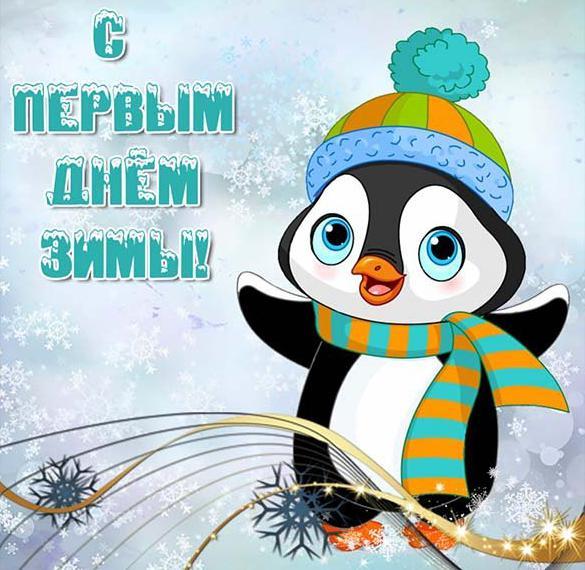 Прикольная открытка с первым днем зимы