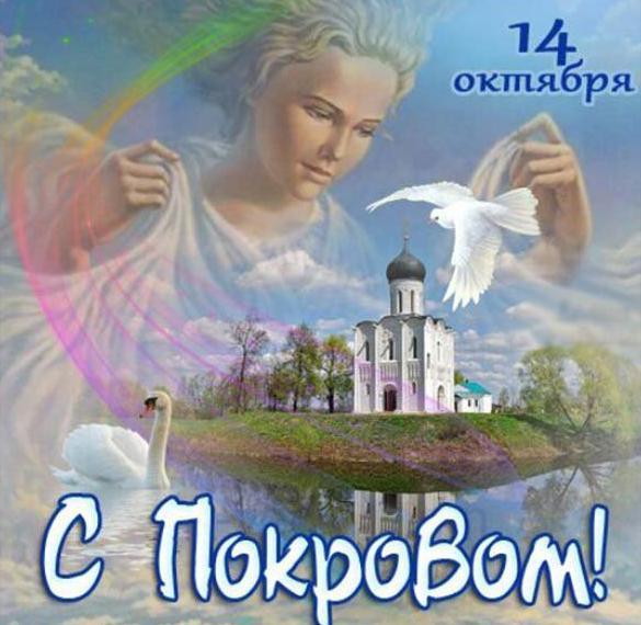 Фото открытка с Покровом Пресвятой Богородицы