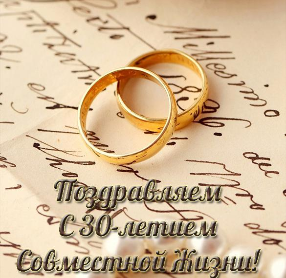 Открытка с поздравлением на 30 лет совместной жизни