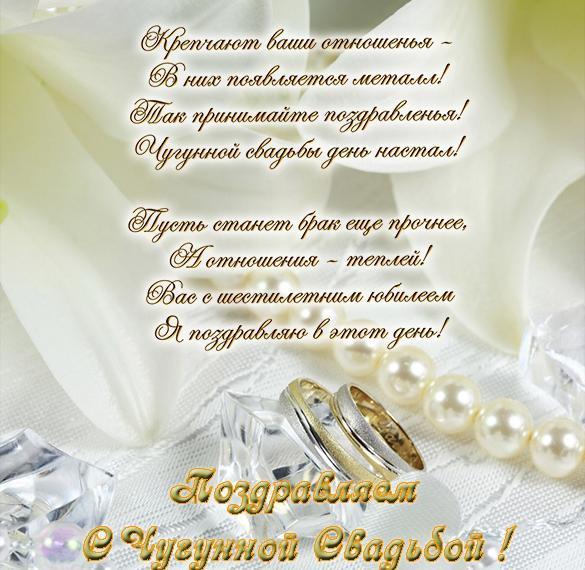 Открытка с поздравлением с чугунной свадьбой