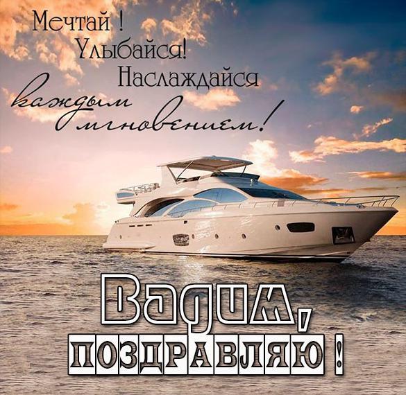 Открытка с поздравлением для Вадима