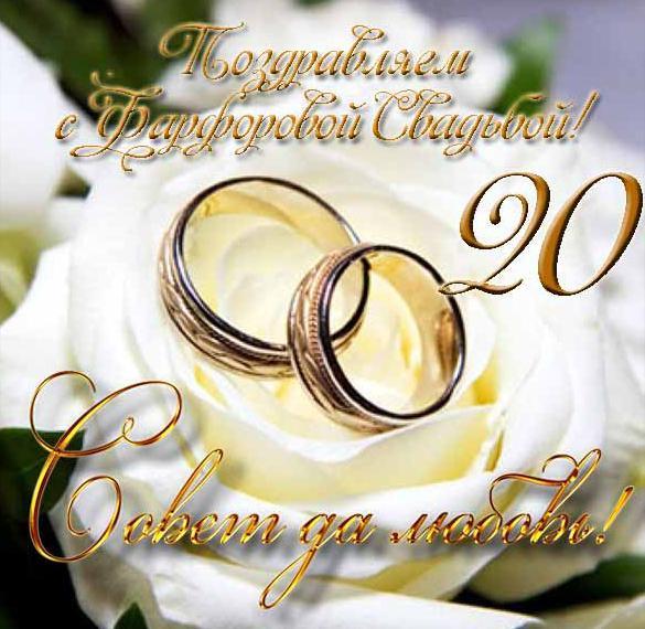 Открытка с поздравлением на годовщину фарфоровой свадьбы