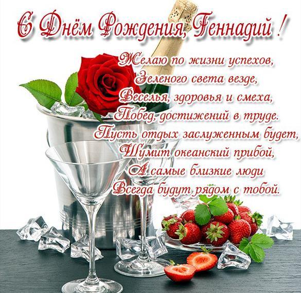 Открытка с поздравлением Геннадию с днем рождения
