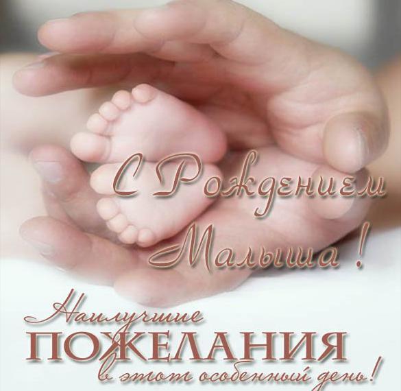 Открытка с поздравлением маме с рождением
