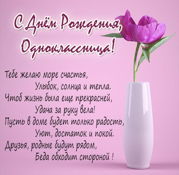 otkritka-pozdravlenie-s-dnem-rozhdeniya-odnoklassnice foto 8