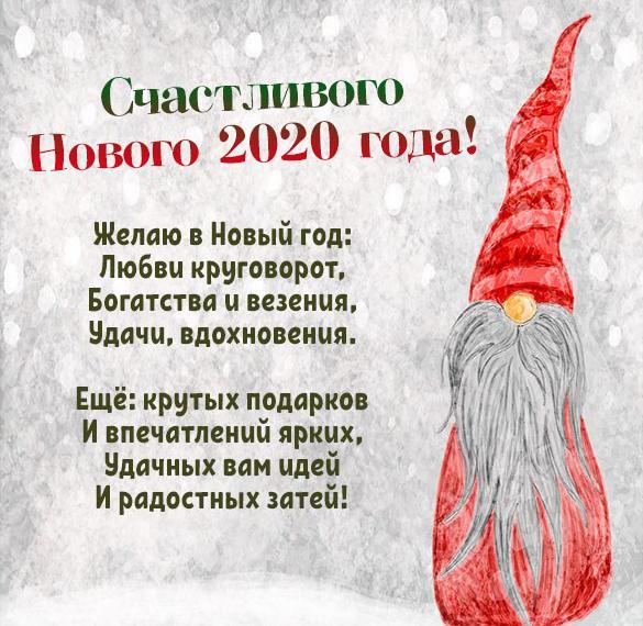 Открытка с поздравлением с Новым 2020 годом