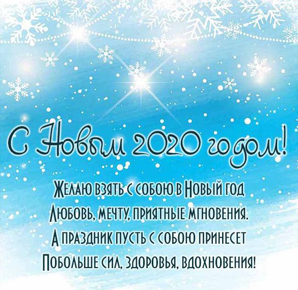 Открытка с поздравлением с Новым Годом 2020