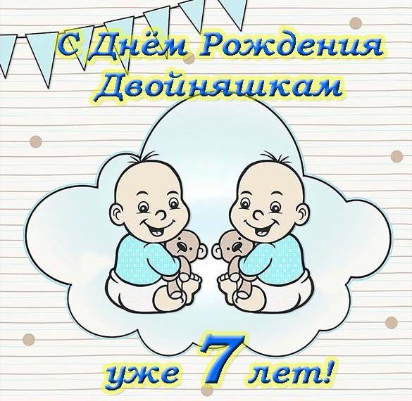 Открытка с поздравлениями на 7 лет двойняшки