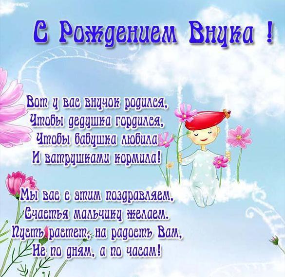 pozdravlenie-s-rozhdeniem-vnuka-dlya-dedushki-otkritki foto 10
