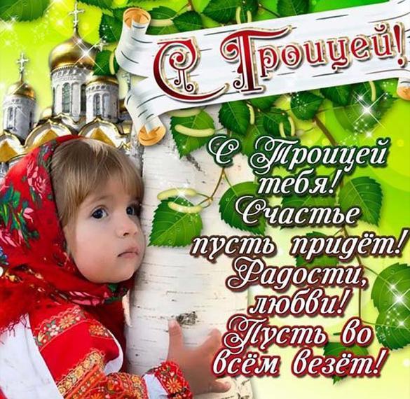 Открытка с поздравлениями на день Троицы
