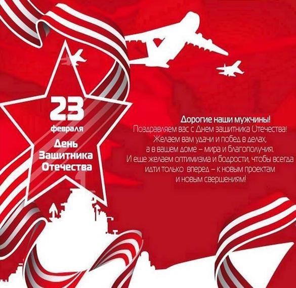 Бесплатная открытка с праздником 23 февраля