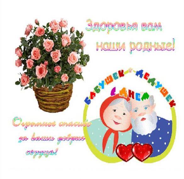 Открытка с праздником бабушки и дедушки
