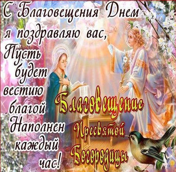 Открытка с праздником Благовещения