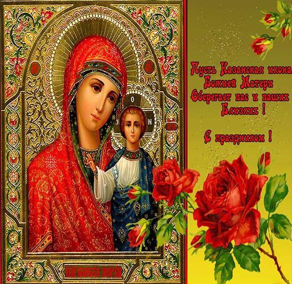 Открытка с праздником иконы Казанской Божией Матери