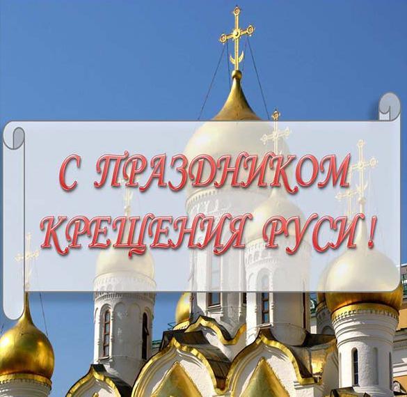 Открытка с праздником Крещение Руси