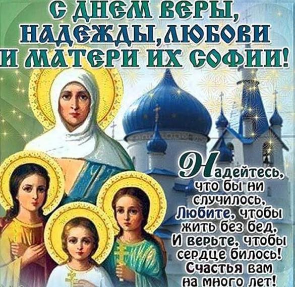 Открытка с праздником Надежды Веры и Любви