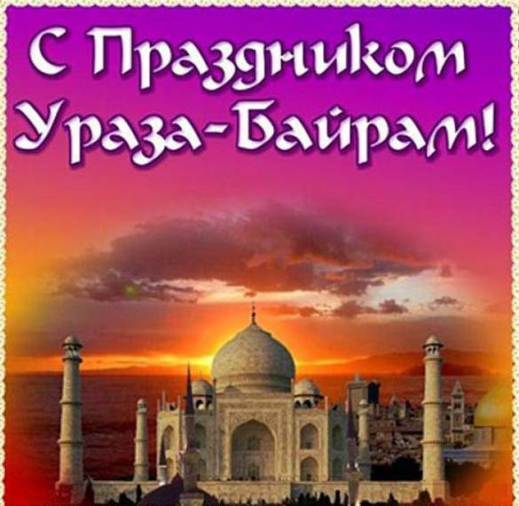 Открытка с праздником Ураза Байрам