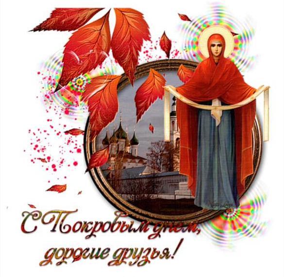 Открытка с праздником Покров
