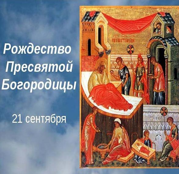 Открытка с праздником Пресвятой Богородицы