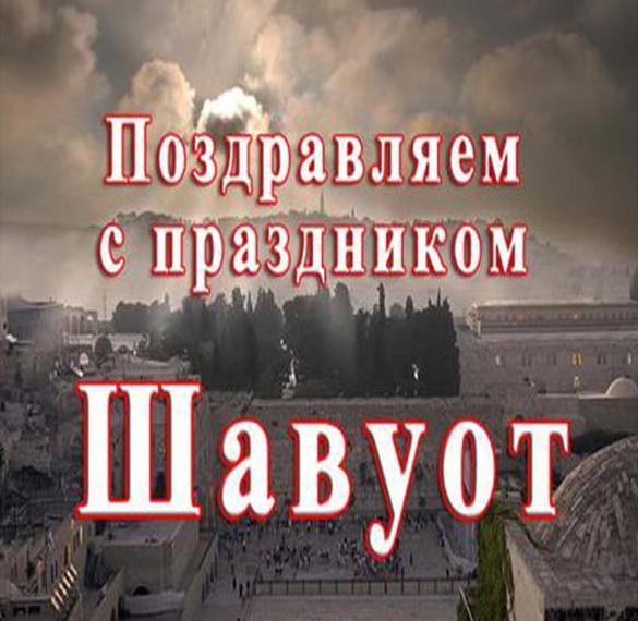 Открытка с праздником Шавуот