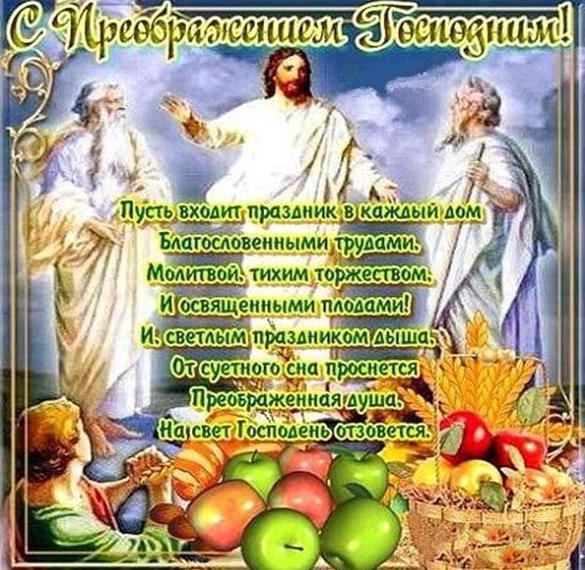 Открытка с Преображением Господним