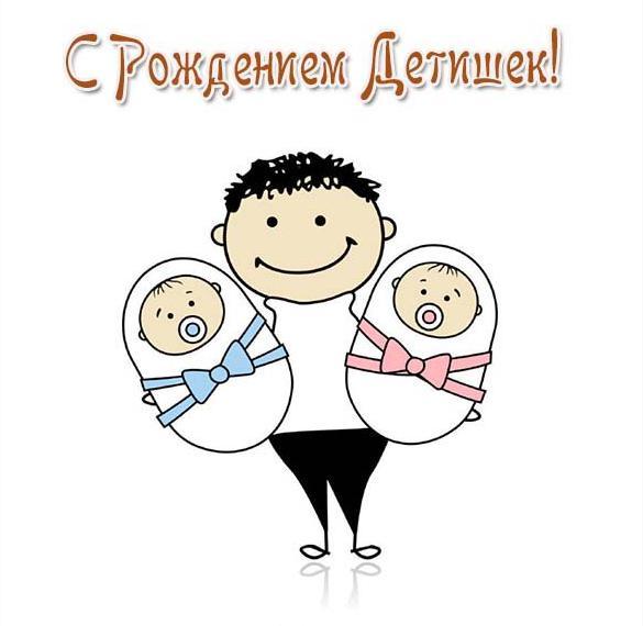Открытка с рождением детей