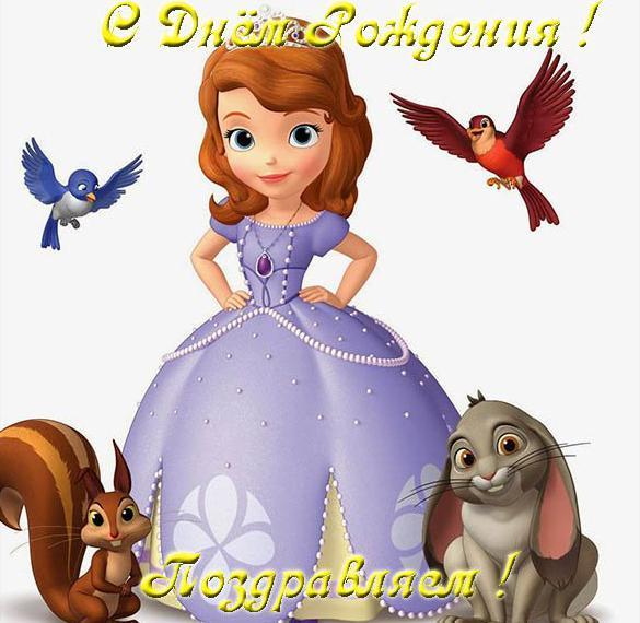 Замечательная открытка с днем рождения для девочки