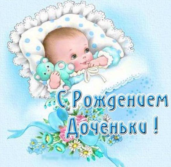 Красивая виртуальная открытка с рождением доченьки