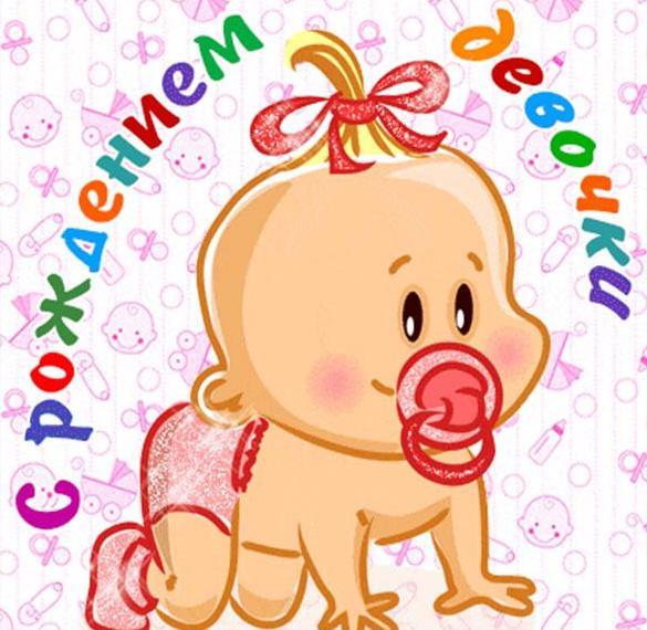 Красивая электронная открытка с рождением дочери