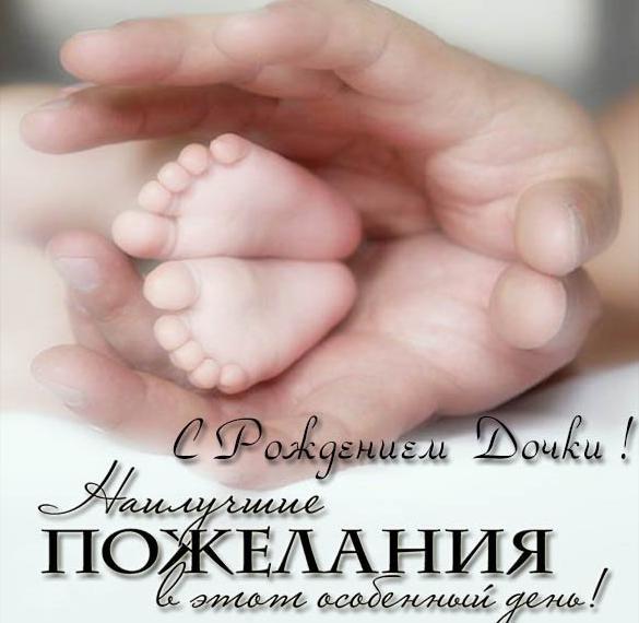 Поздравления с рождением дочери папе прикольные в прозе