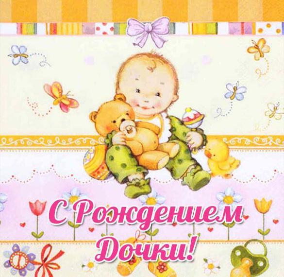 Замечательная электронная открытка с рождением дочки