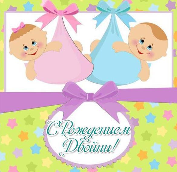 Открытка с рождением двойни мальчика и девочки