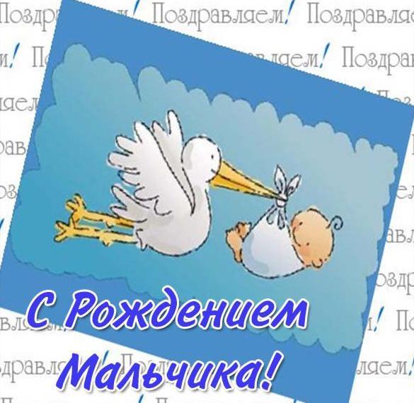 Электронная открытка с рождением мальчика