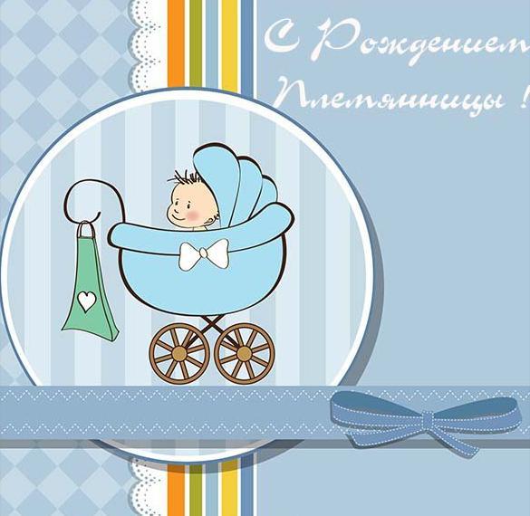Открытка с рождением племянницы для тети