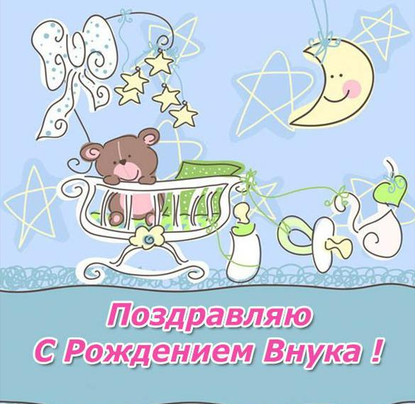 pozdravlenie-s-rozhdeniem-vnuka-dlya-dedushki-otkritki foto 16