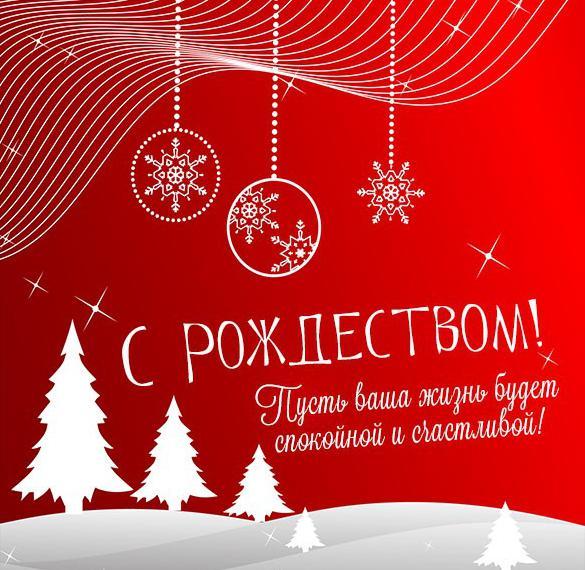 Открытка с Рождеством 2020
