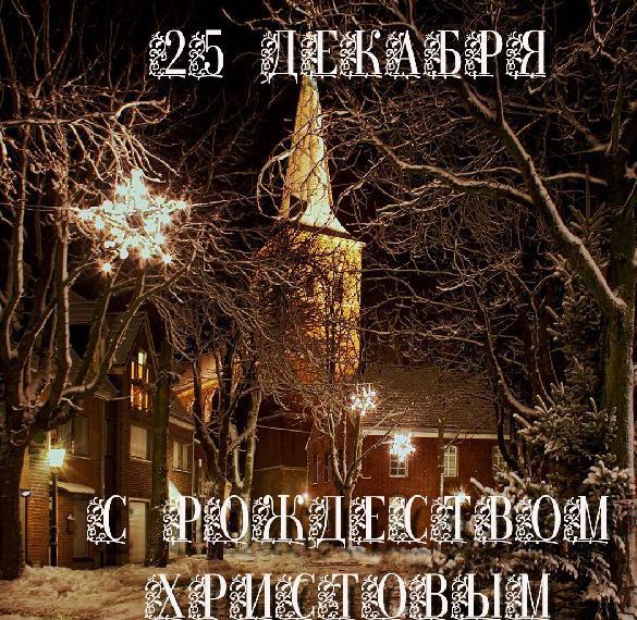 Открытка с Рождеством 25 декабря