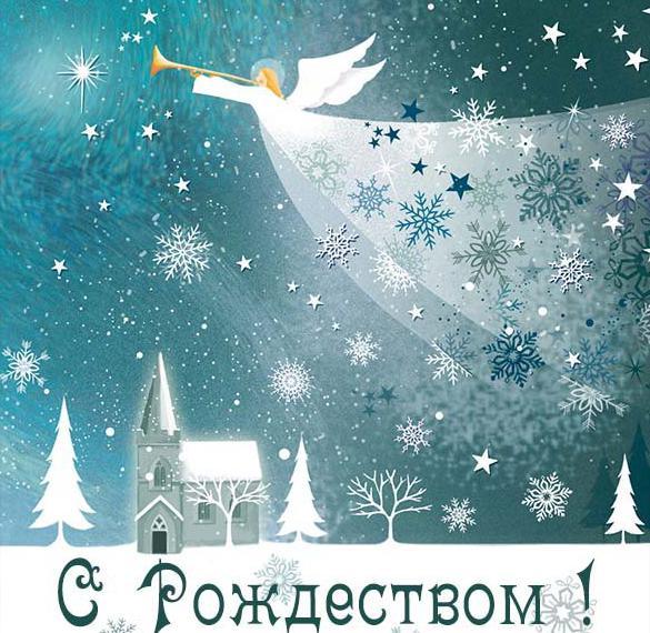 Открытка с Рождеством с ангелами