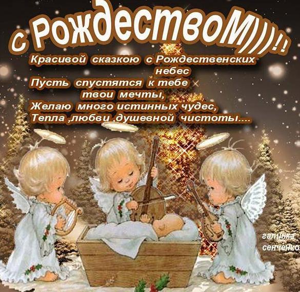 Бесплатная виртуальная открытка с Рождеством