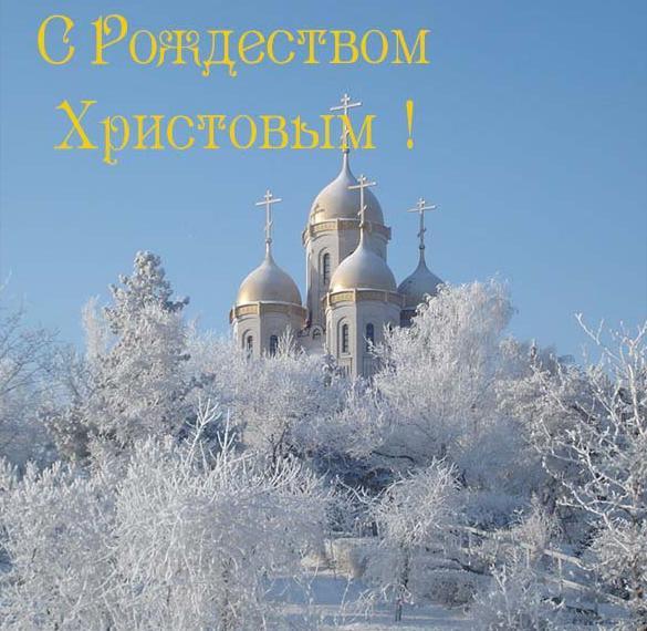 Виртуальная открытка с Рождеством